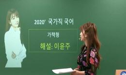 합격하는 윤주국어, 이윤주 선생님의 2020 국가직 9급 국어 총평&해설강의